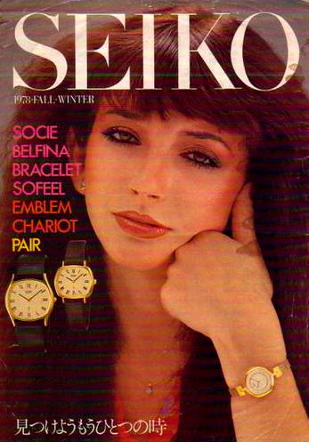 """The Kick Inside"" 40 ans... Déjà! Seiko1"